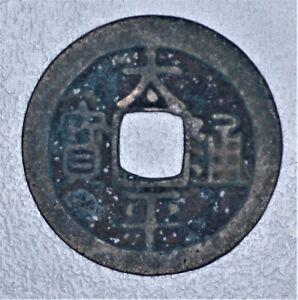 """CHINA Northern Song Dynasty Emperor Tai Zong (976-997AD) """"Tai Ping TB"""" H16.17"""