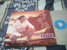 a941981 12-inch Laser Disc LD  Angus Tung 童安格 Made In Japan Best Ballads