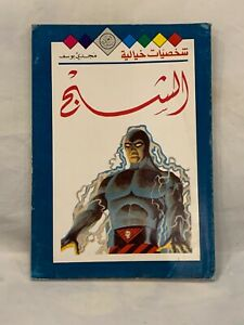 Arabic comics The Phantom  booklet and other characters-Flash Gordon , Spiderman