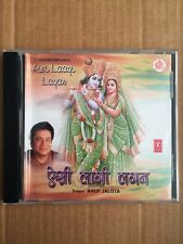 Aisi Laagi Lagan - Anup Jalota TSERIES Rare Hindi Devotional SVCD 1550