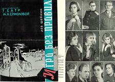 1960's Russian Program FAIR GAME ИГРА БЕЗ ПРАВИЛ Moscow M.Yermolova's Theater