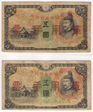 Hong Kong Japanese Military 3rd series 5 Yen x2 pcs (Circulated, B)