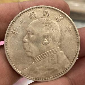 China Republic, Yuan Shi Kai, 1914 AD, 'Fatman', Silver Fatman Dollar (1 Yuan)