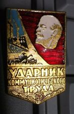 Ударник коммунистического труда mit Ленин Lenin Abzeichen USSR