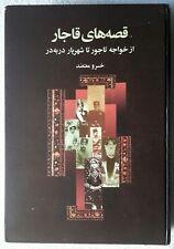 Qissahha-yi Qajar: Az khavajah Tajvar ta Shahryar dar bih dar by Khosro Motazed