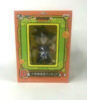 Rare Dragon Ball World Ichiban Kuji Kid Son Goku Figure D Prize Banpresto Japan