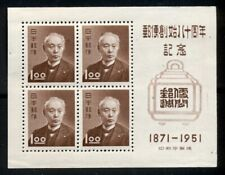 JAPAN #510a, Mint Hinged, Souvenir sheet, Scott $22.50
