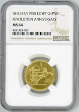 Egypt Pound AH1374//1955 ARCHER + CHARIOT NGC-MS64 Choice+ Uncirculated gold