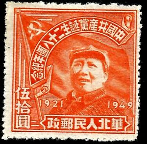 1949 North China Liberation Area Mao Tse-tung Army Sickle & Hammer Flag Mint Sta