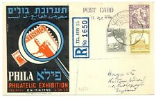 PALESTINE  BRITISH MIL. OCCUP. 1945 REG SPEC CARD PHIL EXHIBITION  VF