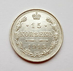 UNC 15 kopeks 1915 Nicholas II era Russian Empire antique silver coin 0,1 Rouble