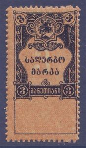 1919 Democratic Georgia Georgian Revenue Fiscal 3 Rubles Tiflis Tbilisi MH OG