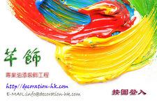 芊飾油漆裝飾工程 報價專線: 5269-5135