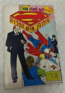 Superman Lex Iuthor #4 Rare ISRAEL Hebrew Comic Licensed By DC Comic 1986