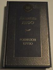 RUSSIAN book РОБИНЗОН КРУЗО Даниэль ДЕФО Robinson Crusoe Daniel Defoe classic