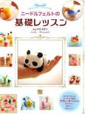 Eriko Teranishi's Basic Lesson for Needle Felting - Japanese Craft Book