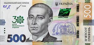 Ukraine 500 UAH banknote 2014 year , 30th anniversary of Ukraine's independence