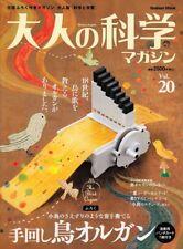 Otona no kagaku magazine Vol. 20 Hand cranked Bird Organ Gakken Mook 2008 Japan