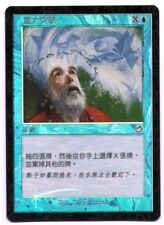MTG FOIL TRADITIONAL CHINESE Breakthrough - NM Torment Rare Magic the Gathering