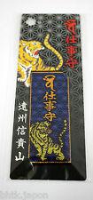 お守り OMAMORI Amulette japonaise porte bonheur pour le travail