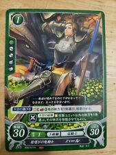 Fire Emblem Cipher - Haar: Courier Dracoknight B20-077N