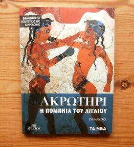 AKROTHRI IN SANTORINI CYCLADES ISLANDS GREEK BOOK GREECE THE VOLCANO HISTORY