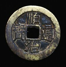 Chinese Ancient Copper Cash Coin Shunzhi Tongbao 100% Genuine #A127