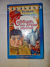 The Hobbit by Tolkien. book in Russian 2000. Хоббит.