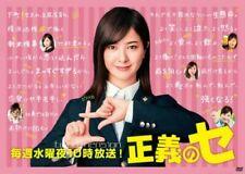 Miss Justice Japanese Drama DVD (English Subtitle)