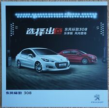 Dongfeng Peugeot 308 car (made in China) _2015 Prospekt / Brochure