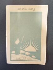 1951 Gospel of John in Telugu - Bible Society of India, Pakistan & Ceylon