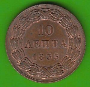 Greek 10 Lepta 1833 Almost Bu Good nswleipzig