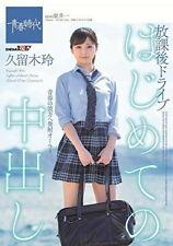 135 min DVD Youth Japanese Cute Actress Rei Kuruki Private Video 5 [Region Free]