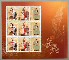 China 2003-17 Famous Anicent General Yue Fei Mini Sheet