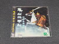Samguk Tongi Daeryuk-eul Kkum Kkumyeo PC Game Korean Version Windows CD ROM Rare