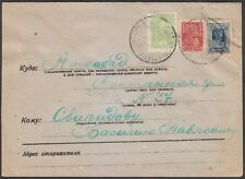 Russia Soviet Union 1932 Very rare cover with combine franking! Scarce!