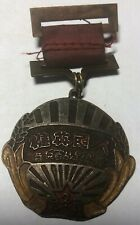Chinese China Military Dress Army Hero Commendation Vintage Original Medal