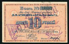 RUSSIA 10 RUBLES 1919, TOBACCO FACTORY ROSTOV, VF
