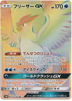 Pokemon Card Japanese - Articuno GX HR 078/066 SM6b - MINT