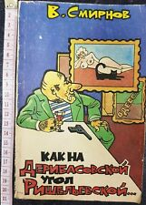 Russian book extremely topical criminal Odessa stories Odesa dialect folk novels