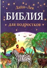 in Russian. Bible for teens, for Children illustrated. Библия для подростков