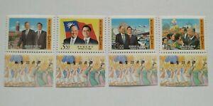 1996 Taiwan Inauguration 9th President & Vice President Stamps 台湾第九任总统副总统就职纪念邮票