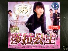 Japanese Drama Little Princess Sarah