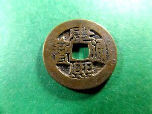 CHINA Cash 1662-1722 SHENG TSU Kang-Hsi BOO CIOWAN