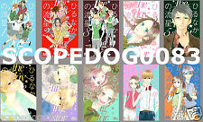 HIRUNAKA NO RYUUSEI YAMAMORI MIKA JAPANESE MANGA COMIC BOOK SET VOL.1-10 F/S