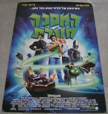 "SON OF THE MASK Original Israel HEBREW Movie Poster 2005 27""X38"" Jamie Kennedy"
