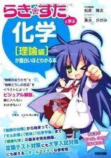 NEW Lucky Star Japan Anime Comic Manga Chemistry Text Book 2 JP Limited Japanese