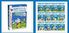 Школа Семи Гномов Полный годовой курс для занятий с детьми 1-2 лет 12 книг  RUS