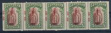 BULGARIA 1916-1917, Mi 2 MAIL IN ROMANIA, TAPE OF 5, MNH**, ERROR OVERPRINT,RRRR