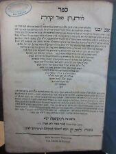 Judaica Antique Jewish Hebrew Livyas Chein V'Or Yikras Venice 1742.